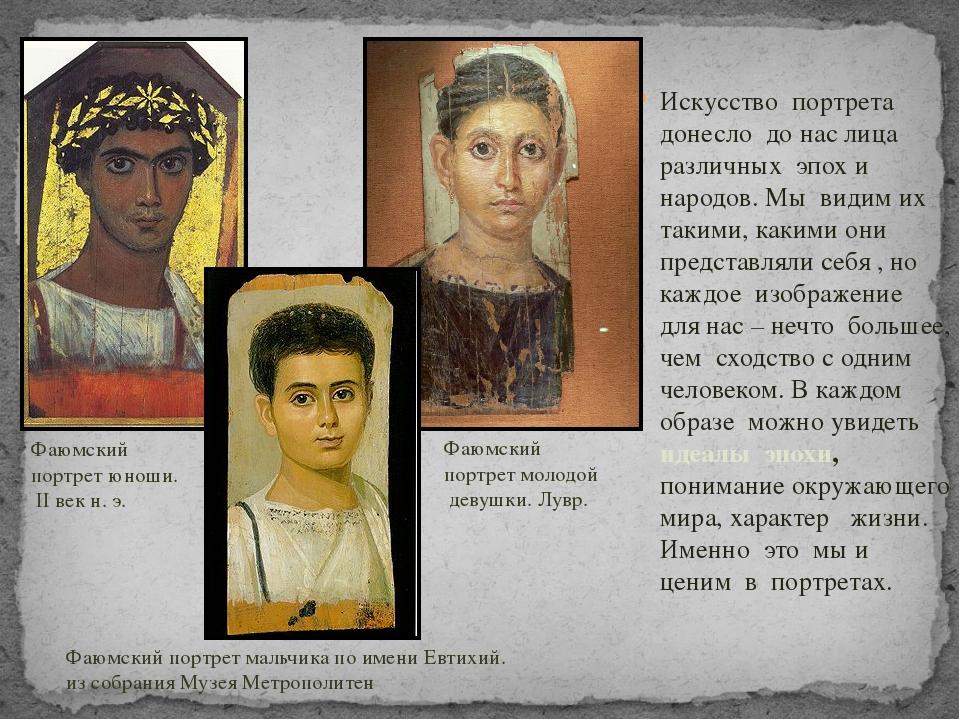 Искусство портрета донесло до нас лица различных эпох и народов. Мы видим их...