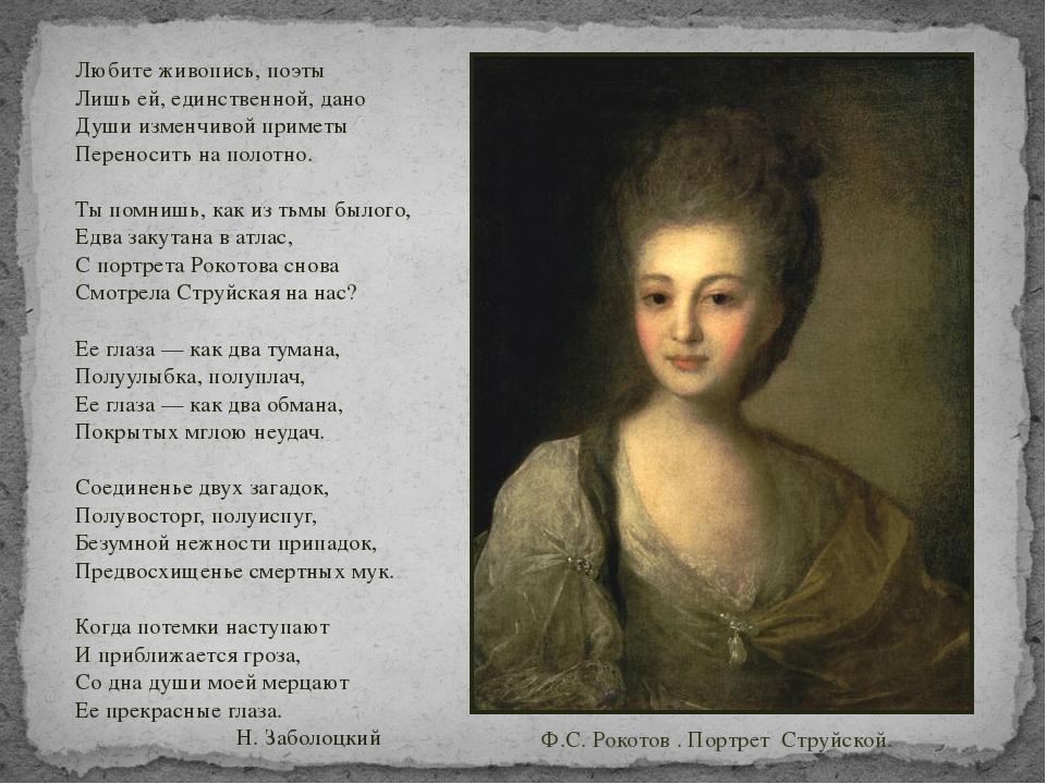 Ф.С. Рокотов . Портрет Струйской. Любите живопись, поэты Лишь ей, единственно...