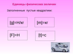 Заполненные пустые квадратики: Единицы физических величин [g]=H/кг [m]=кг [F]