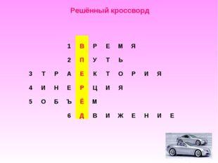 Решённый кроссворд   1ВРЕМЯ 2ПУТЬ 3