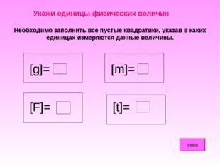 Необходимо заполнить все пустые квадратики, указав в каких единицах измеряютс