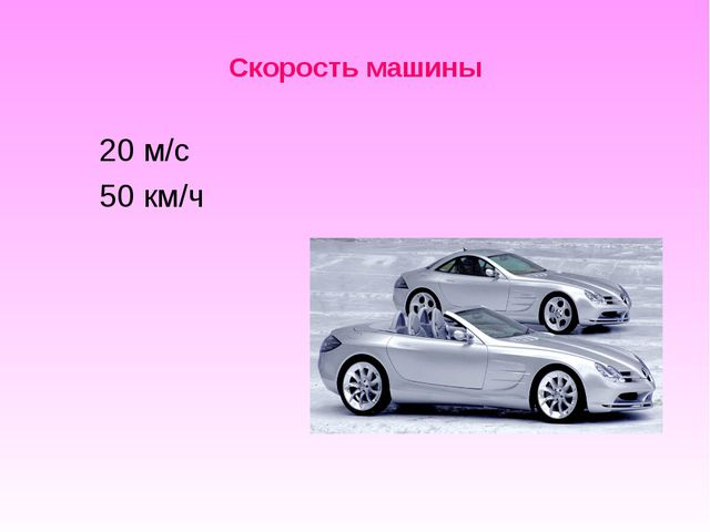 Скорость машины 20 м/с 50 км/ч
