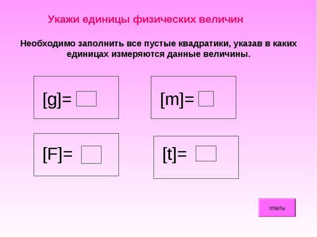Необходимо заполнить все пустые квадратики, указав в каких единицах измеряютс...