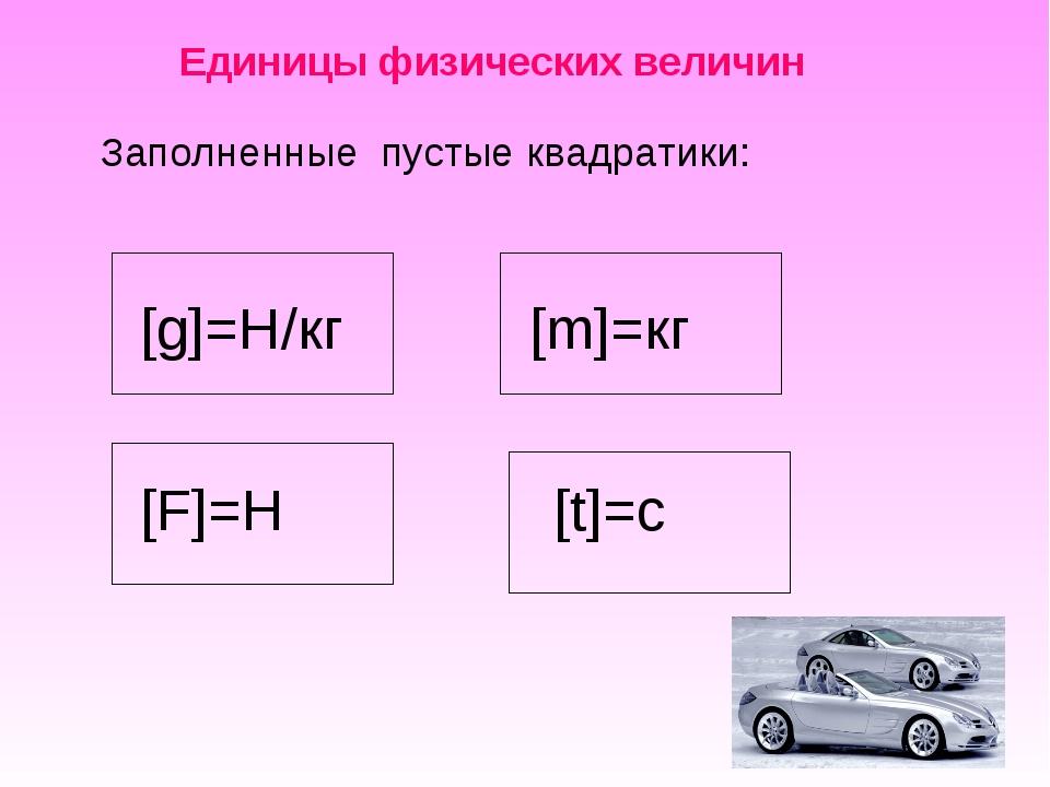 Заполненные пустые квадратики: Единицы физических величин [g]=H/кг [m]=кг [F]...