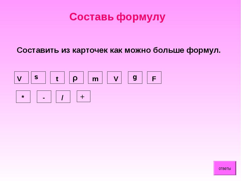 Составь формулу   Составить из карточек как можно больше формул.  V s t...