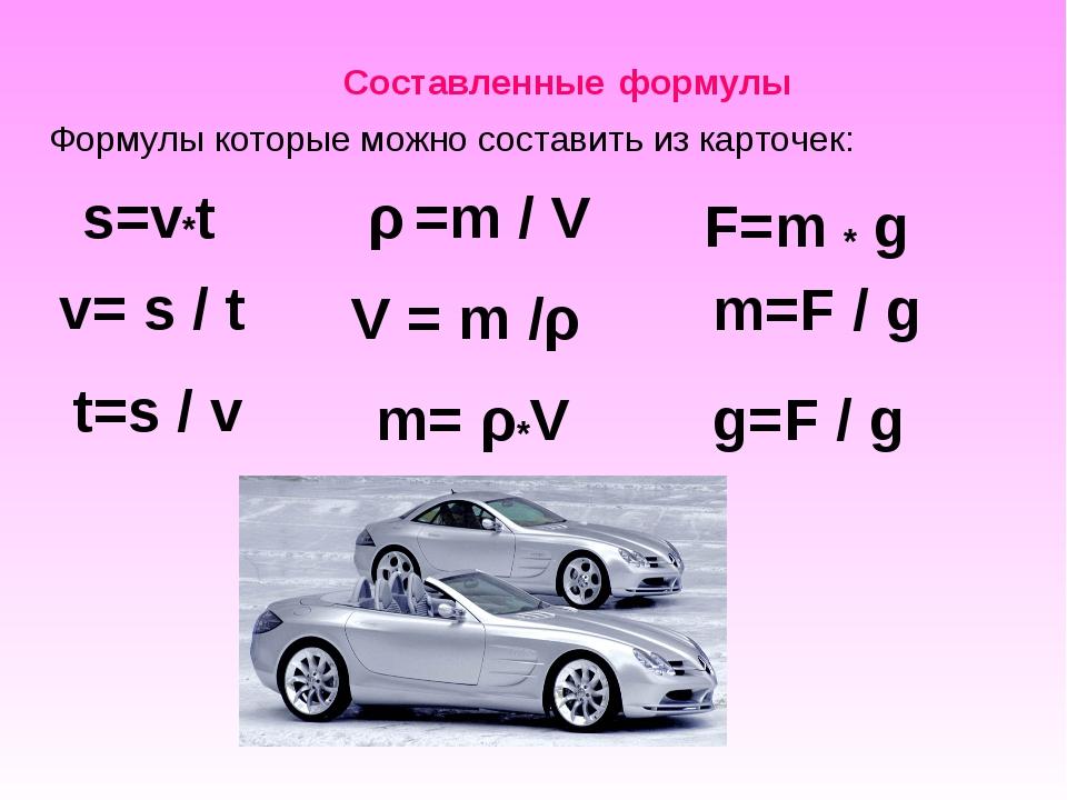 Составленные формулы Формулы которые можно составить из карточек: v= s / t ρ...