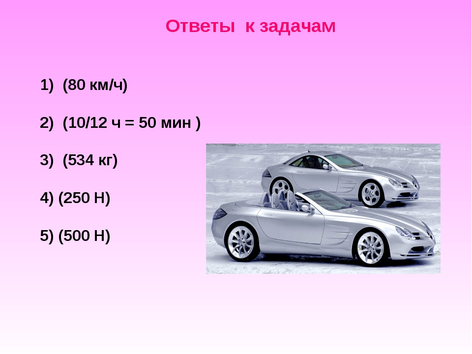 Ответы к задачам  1) (80 км/ч) 2) (10/12 ч = 50 мин ) 3) (534 кг) 4) (250 Н...