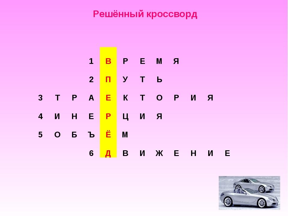 Решённый кроссворд   1ВРЕМЯ 2ПУТЬ 3...
