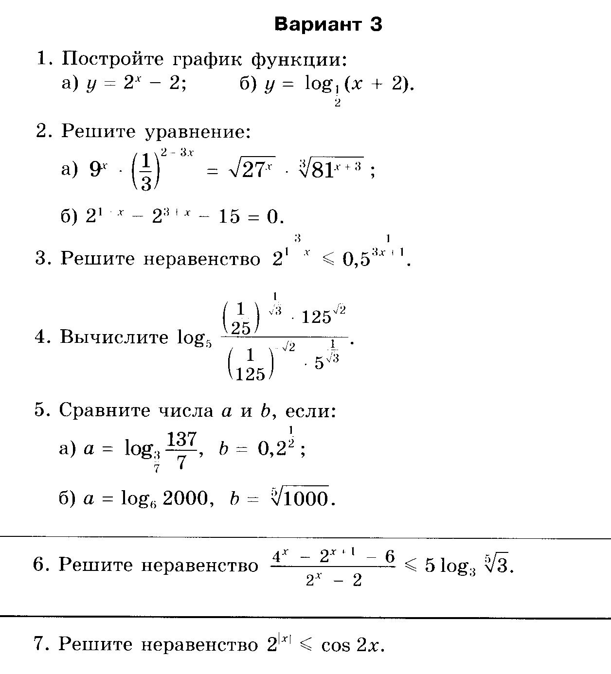Контрольная по алгебре 10 класс по теме логарифмы
