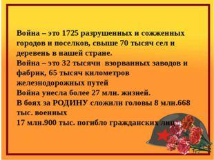 Война – это 1725 разрушенных и сожженных городов и поселков, свыше 70 тысяч с