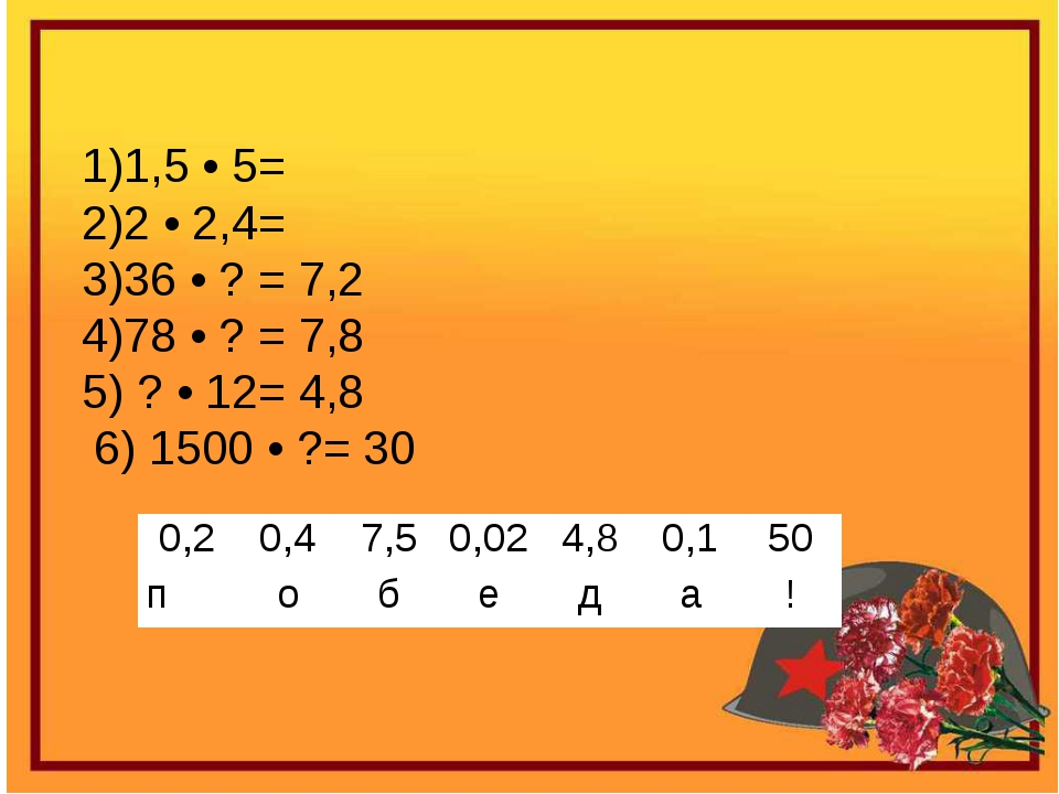 1)1,5 • 5= 2)2 • 2,4= 3)36 • ? = 7,2 4)78 • ? = 7,8 5) ? • 12= 4,8 6) 1500 •...