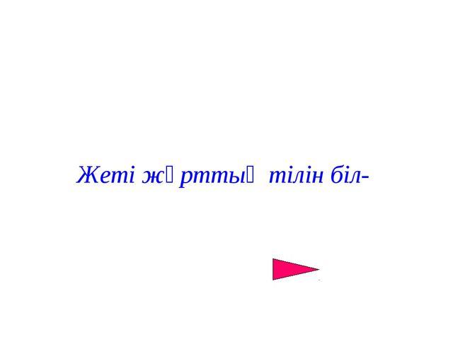 IV– сайыс Кім жүйрік