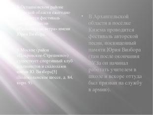 В Осташковском районе Тверской области ежегодно проводится фестиваль авторско