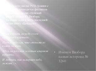 В Цейском ущелье РСО-Алания с 2004 года проводится фестиваль бардовской песни