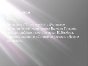 Милая моя 12.6.1973 Повящается VI туристскому фестивалю патриотической песни