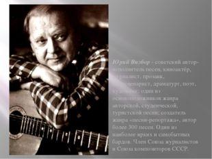Юрий Визбор - советский автор-исполнитель песен, киноактёр, журналист, проза
