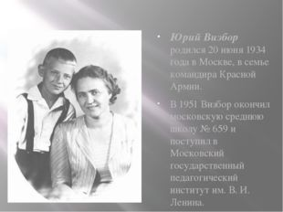 Юрий Визбор родился 20 июня 1934 года в Москве, в семье командира Красной Арм