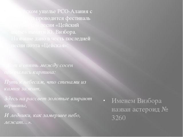 В Цейском ущелье РСО-Алания с 2004 года проводится фестиваль бардовской песни...
