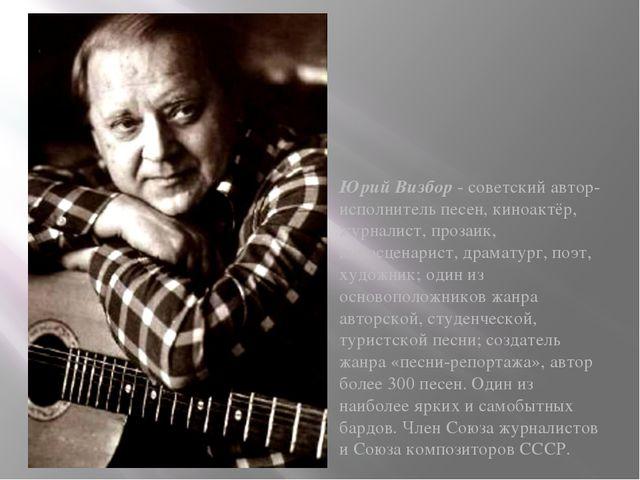 Юрий Визбор - советский автор-исполнитель песен, киноактёр, журналист, проза...