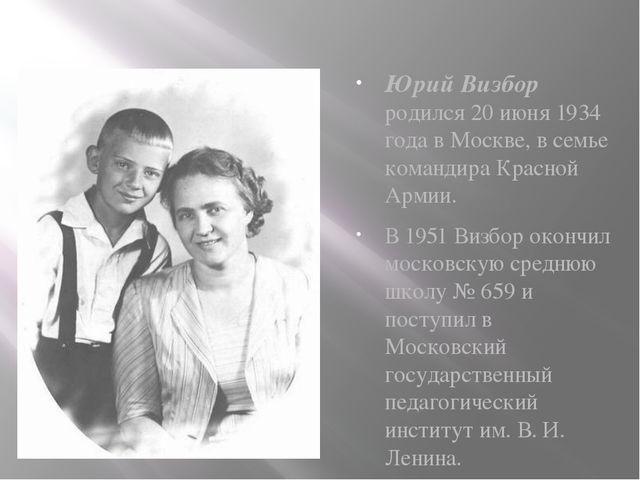 Юрий Визбор родился 20 июня 1934 года в Москве, в семье командира Красной Арм...