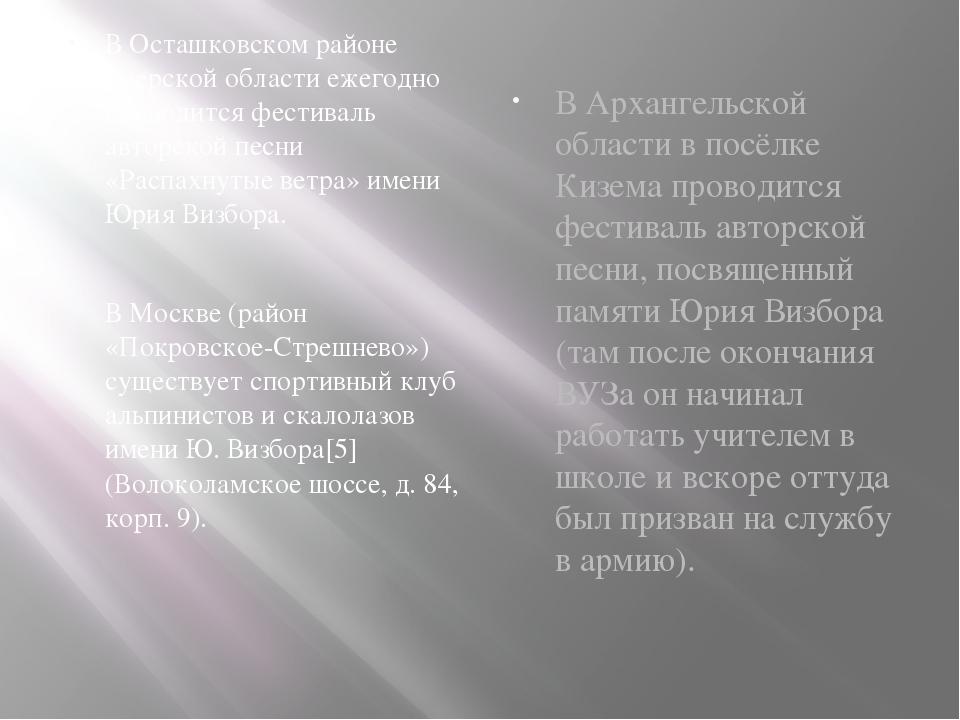 В Осташковском районе Тверской области ежегодно проводится фестиваль авторско...