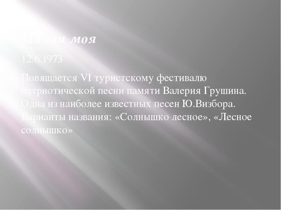 Милая моя 12.6.1973 Повящается VI туристскому фестивалю патриотической песни...