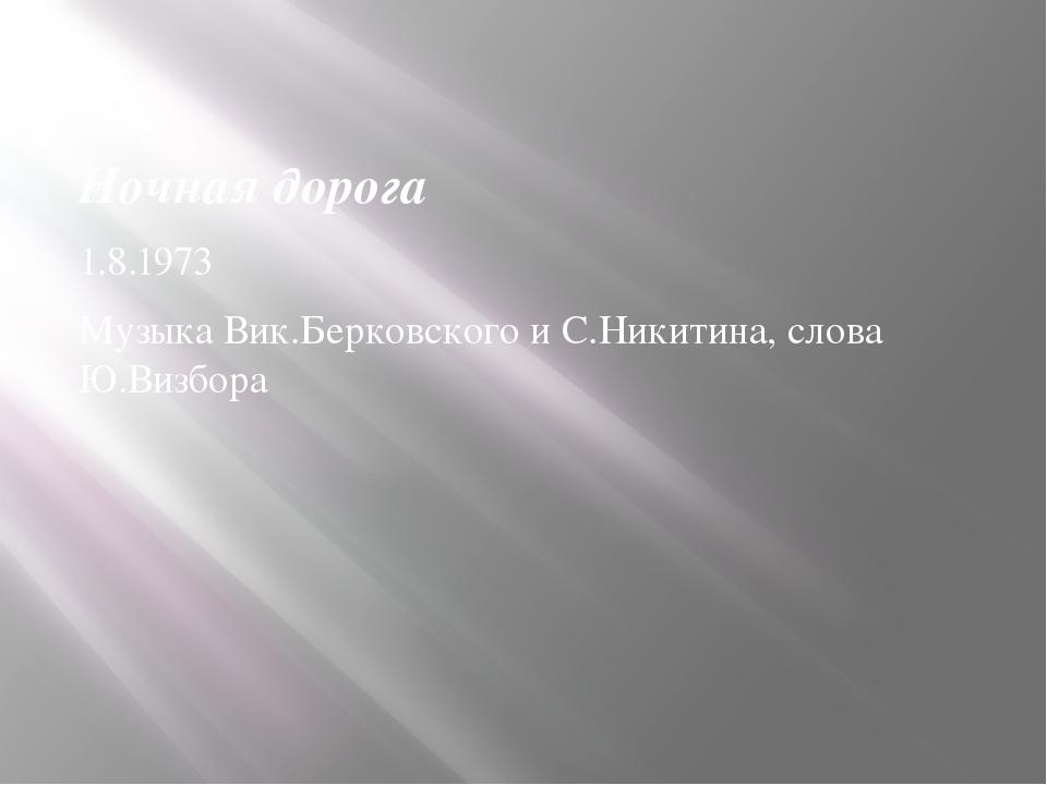Ночная дорога 1.8.1973 Музыка Вик.Берковского и С.Никитина, слова Ю.Визбора