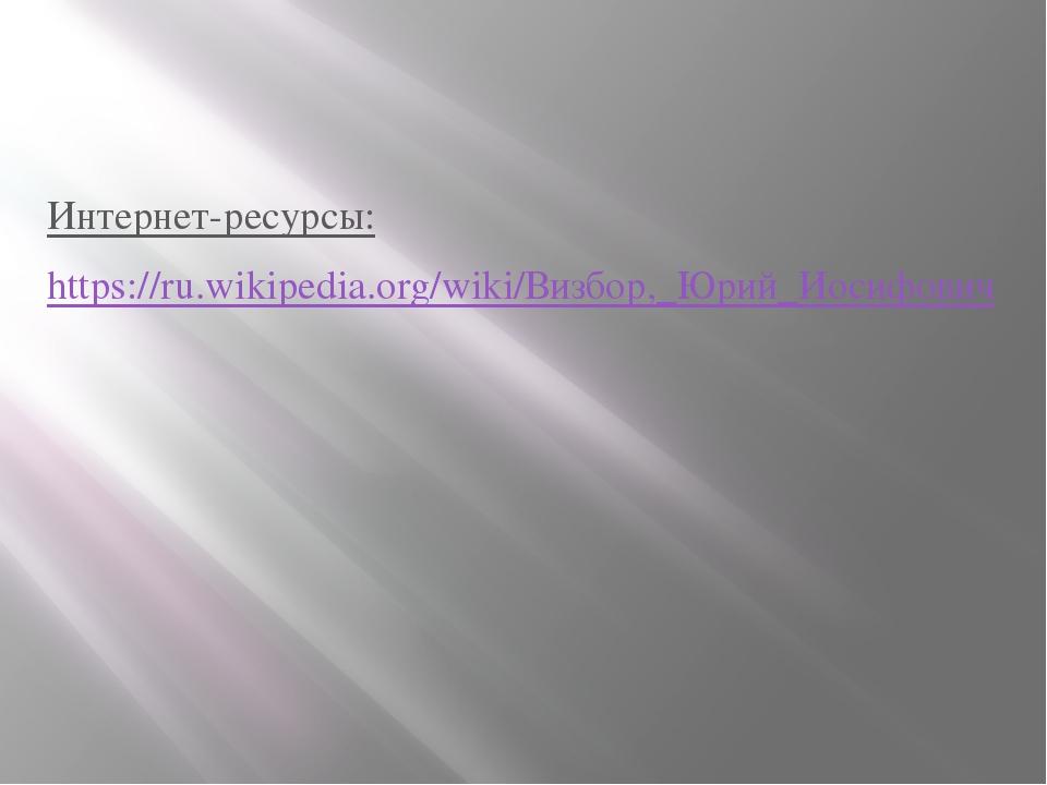 Интернет-ресурсы: https://ru.wikipedia.org/wiki/Визбор,_Юрий_Иосифович