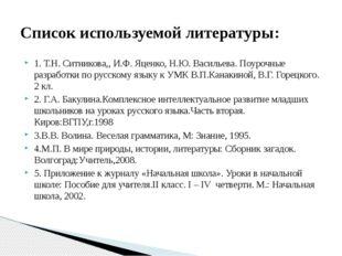 1. Т.Н. Ситникова,, И.Ф. Яценко, Н.Ю. Васильева. Поурочные разработки по русс