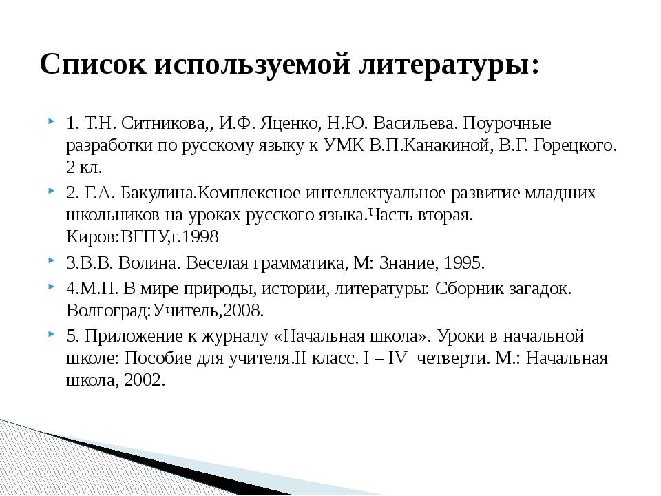 1. Т.Н. Ситникова,, И.Ф. Яценко, Н.Ю. Васильева. Поурочные разработки по русс...