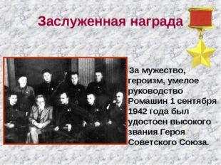Заслуженная награда За мужество, героизм, умелое руководство Ромашин 1 сентяб