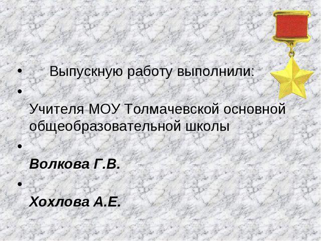 Выпускную работу выполнили:  Учителя МОУ Толмачевской основной общеобразова...
