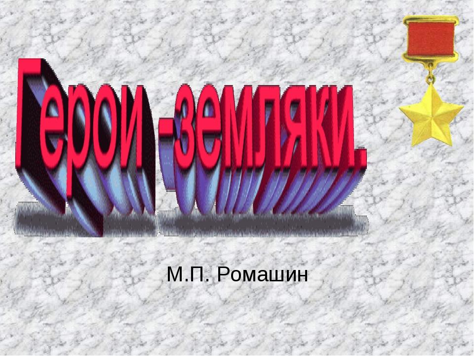 М.П. Ромашин