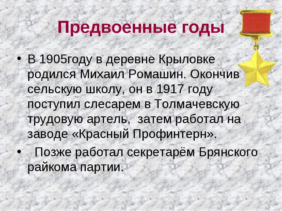 Предвоенные годы В 1905году в деревне Крыловке родился Михаил Ромашин. Окончи...