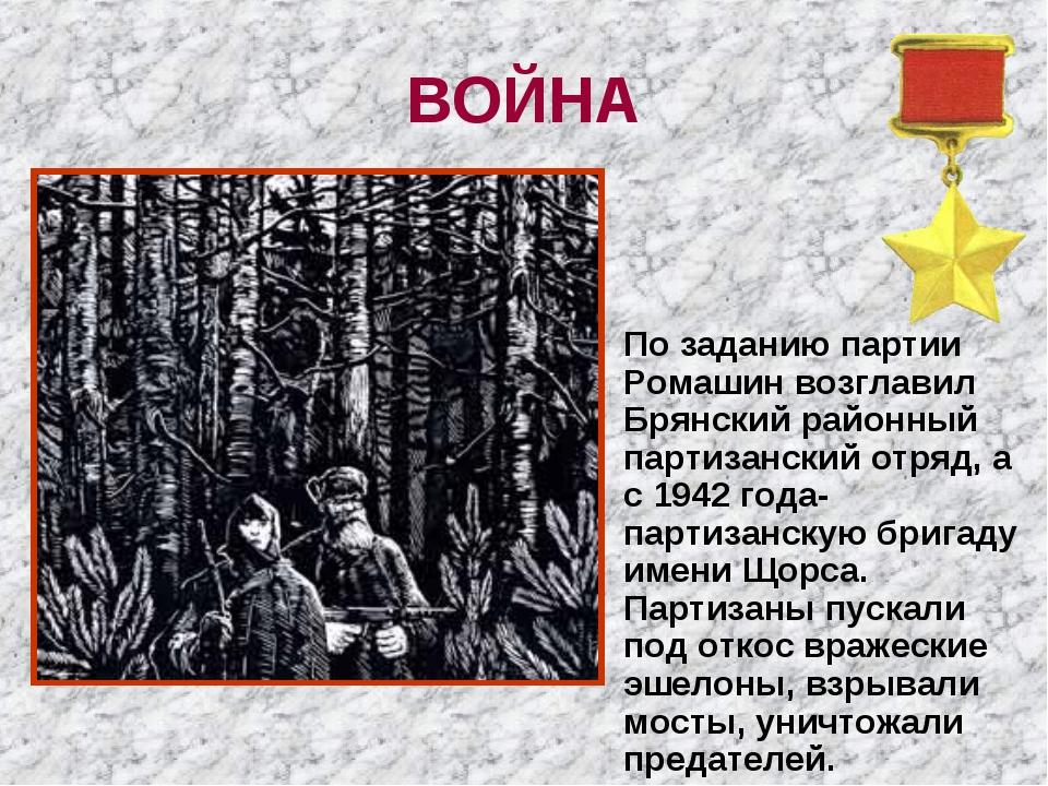 ВОЙНА По заданию партии Ромашин возглавил Брянский районный партизанский отря...