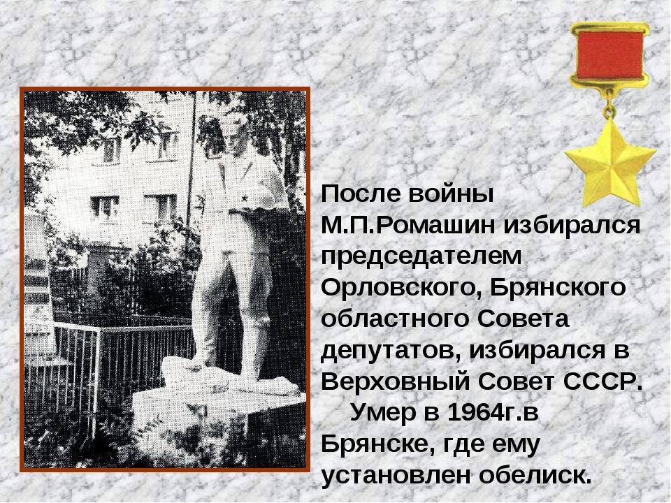После войны М.П.Ромашин избирался председателем Орловского, Брянского областн...