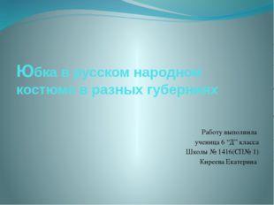 Юбка в русском народном костюме в разных губерниях Работу выполнила ученица 6