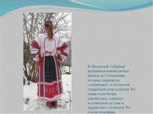 В Орловской губернии распашная понева (юбка) шилась из 3 полотнищ, которые сп