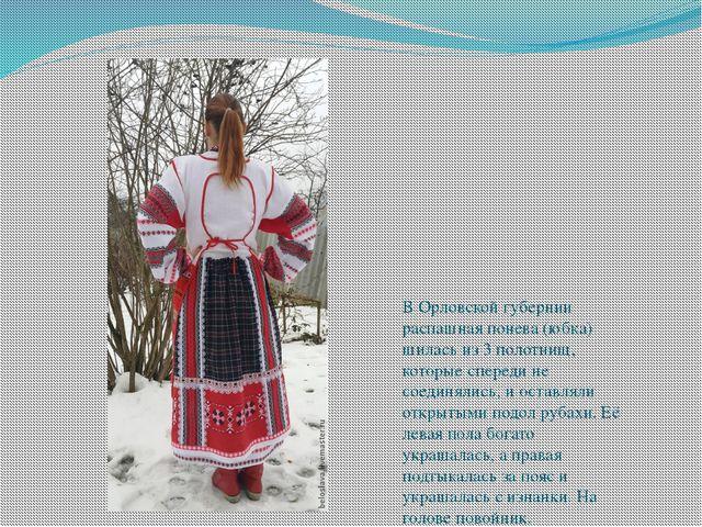 В Орловской губернии распашная понева (юбка) шилась из 3 полотнищ, которые сп...