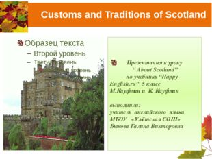 "Customs and Traditions of Scotland Презентация к уроку "" About Scotland"" по"