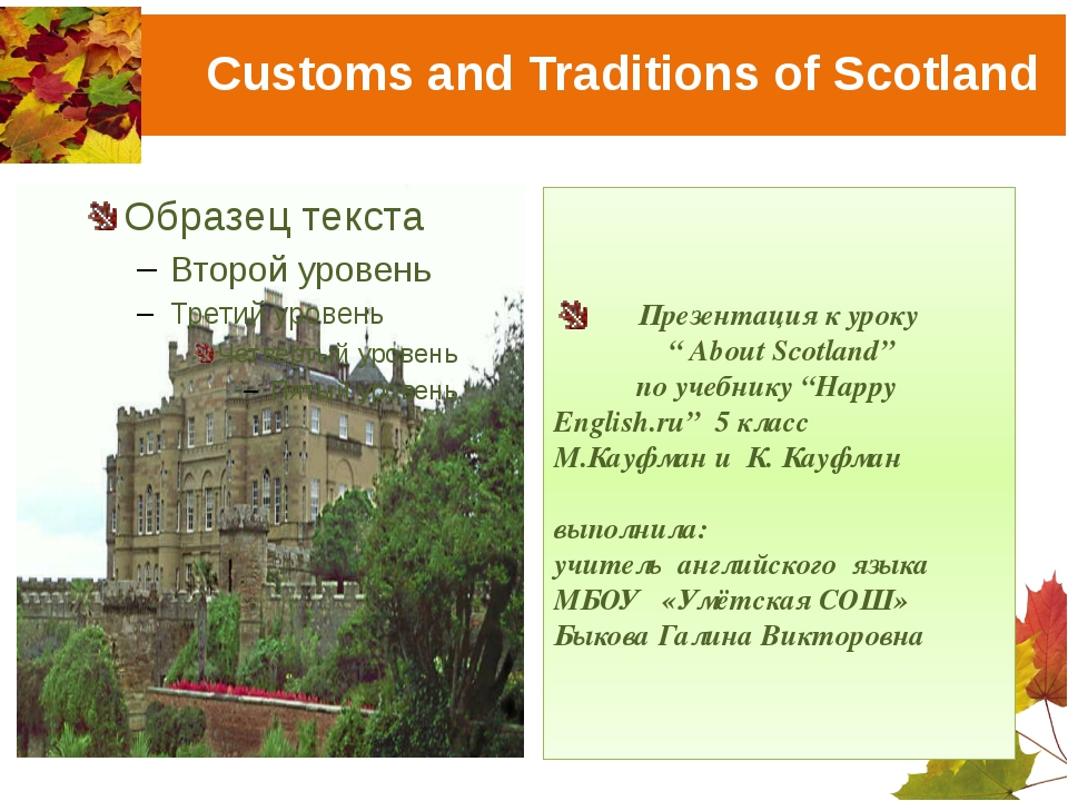 "Customs and Traditions of Scotland Презентация к уроку "" About Scotland"" по..."