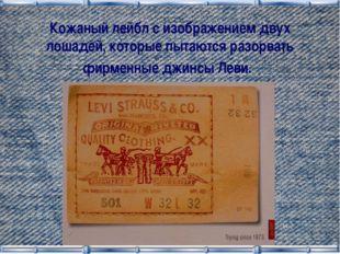 Кожаный лейбл с изображением двух лошадей, которые пытаются разорвать фирменн