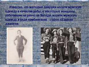 Известно, что молодые девушки носили мужскую одежду в качестве робы, а некот