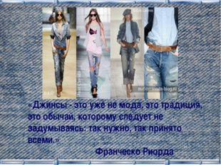 «Джинсы - это уже не мода, это традиция, это обычай, которому следует не заду
