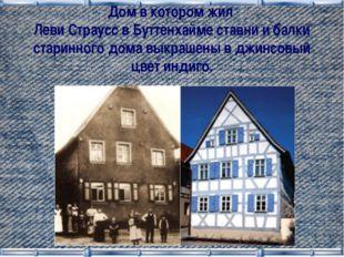 Дом в котором жил Леви Страусс в Буттенхайме ставни и балки старинного дома в