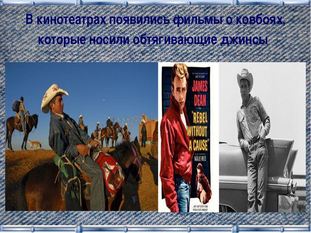 В кинотеатрах появились фильмы о ковбоях, которые носили обтягивающие джинсы