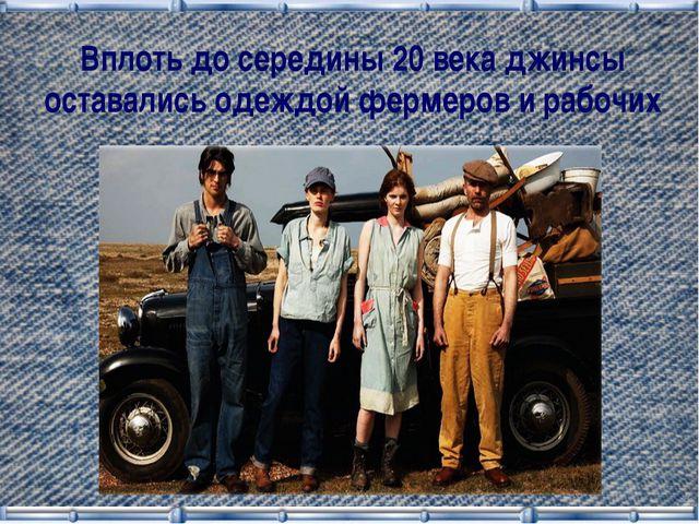 Вплоть до середины 20 века джинсы оставались одеждой фермеров и рабочих