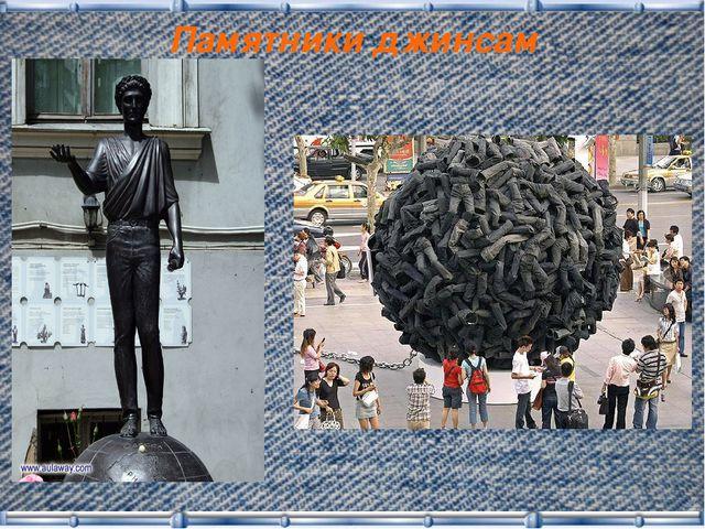 Памятники джинсам