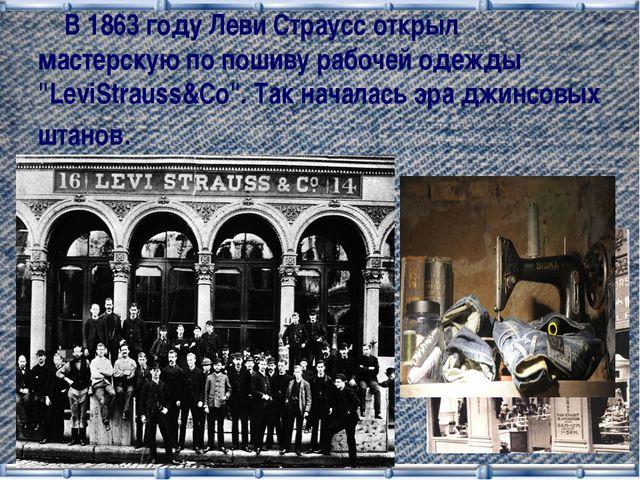 """В 1863 году Леви Страусс открыл мастерскую по пошиву рабочей одежды """"LeviStr..."""