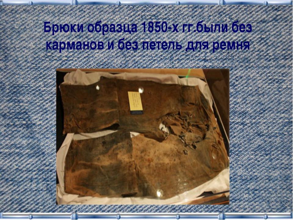 Брюки образца 1850-х гг.были без карманов и без петель для ремня